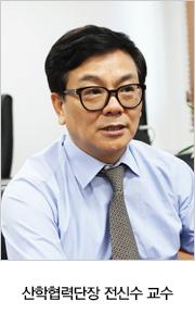 산학협력단장 전신수 교수