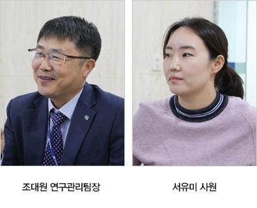 조대원 연구관리팀장, 서유미 사원